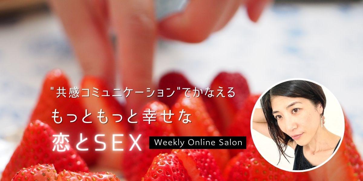 サイト用恋愛サロンバナー